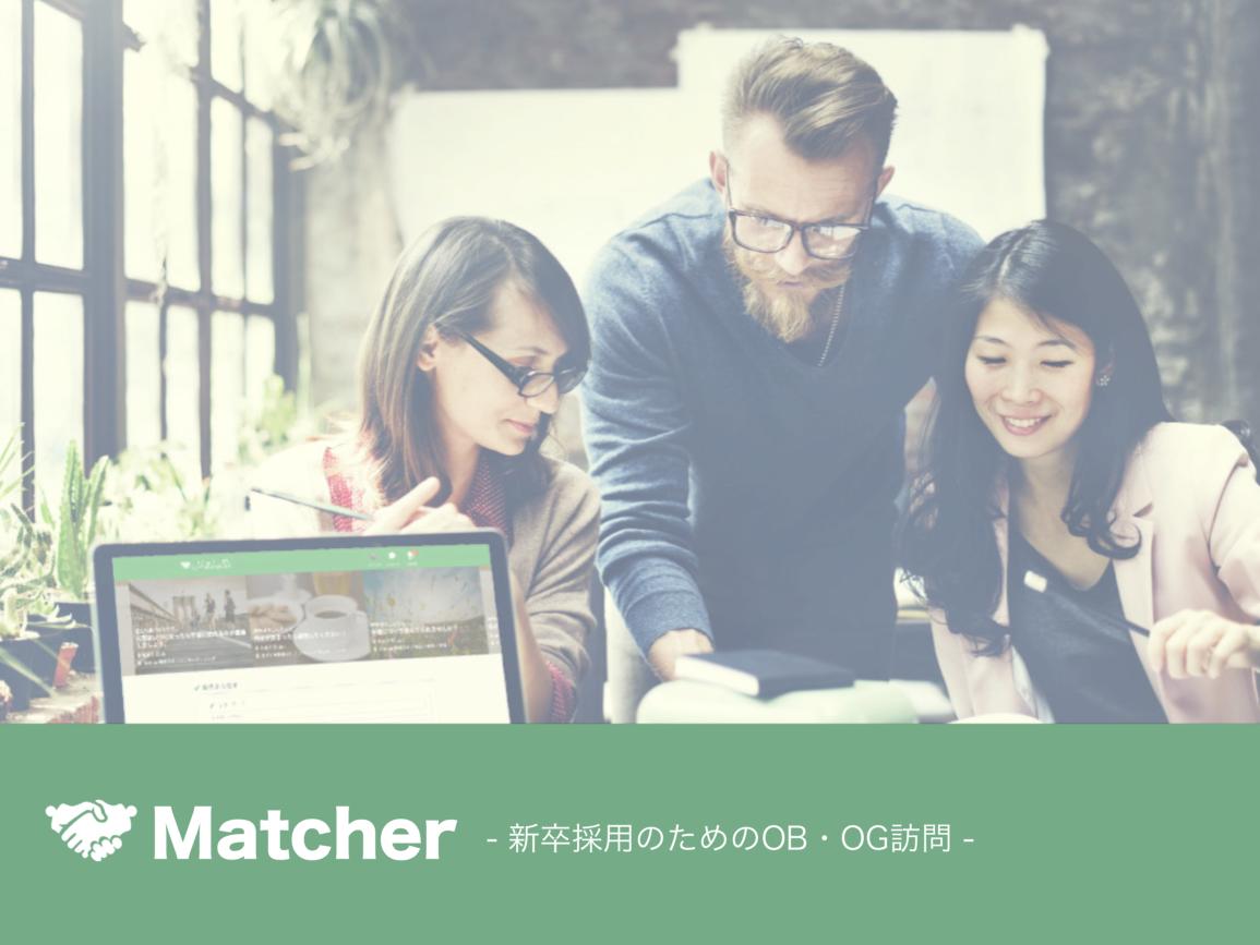 Matcher_新卒採用のためのOB・OG訪問