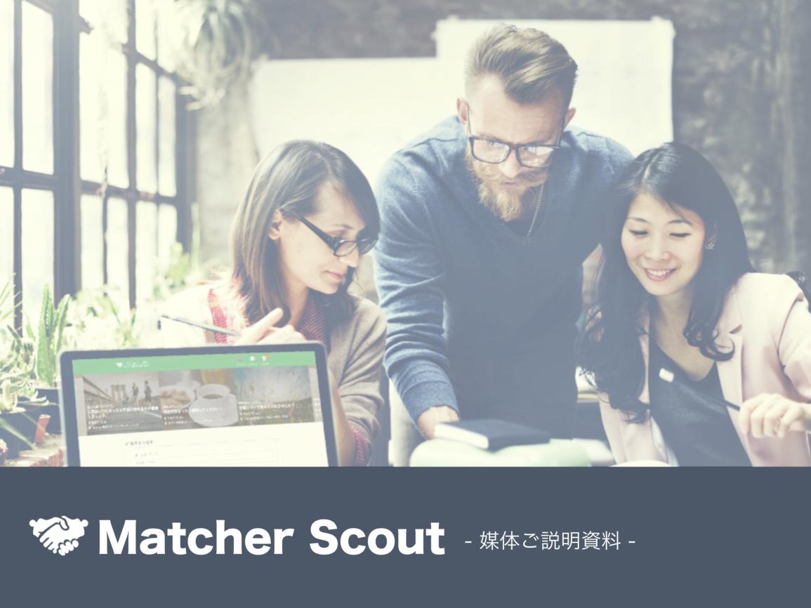 Matcher_Scout_媒体ご説明資料